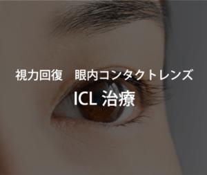 ICL治療