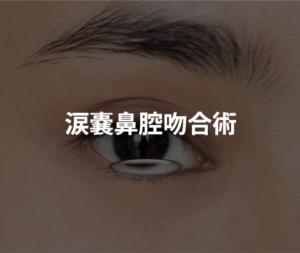 涙嚢鼻腔吻合術